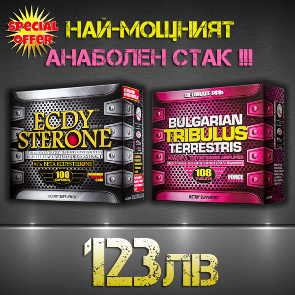 Ecdysterone + Bulgarian Tribulus /SPECIAL OFFER/