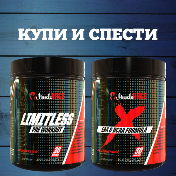 LIMITLESS + X-EAA & BCAA /MUSCLE STACK/