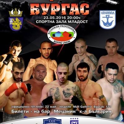 Силна боксова гала вечер в Бургас на 23 май